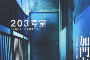 'Room 203': Horror Movie Based on Kamon Nanami's Japanese Novel Acquired by Voltage Pictures