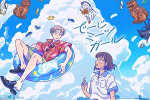 DEIJI MEETS GIRL: Fantasia Audience The First to See Teaser For New Series From YOUR NAME's Tazawa Ushio
