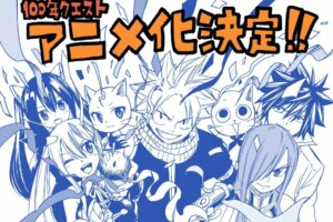 'Coming Soon: Fairy Tail: 100 Years Quest Anime Adaptation Announced'